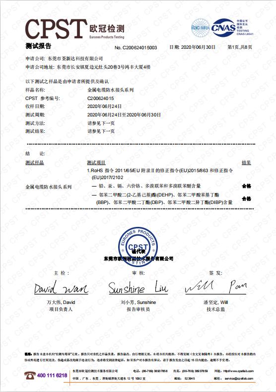金属接头O型圈 ROHS2.0证书
