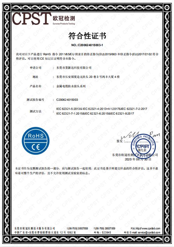金属接头 ROHS证书