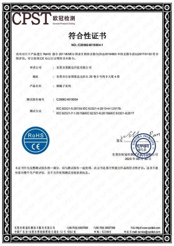 铜端子 ROHS证书